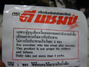 beautiful engrish on my isotonic mix: for exerciser who lost sweat after exerciser.. 2008-09-07, Pentax W60.