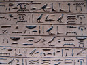 hieroglyphics, part of the stele of intef (abydos, ca. 1880-1650 b.c.)